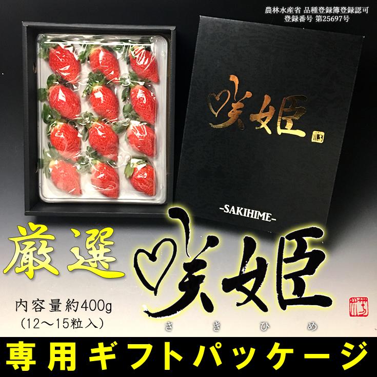咲姫専用ギフトパッケージ